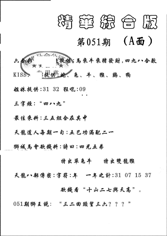 051期精华综合A(黑白)