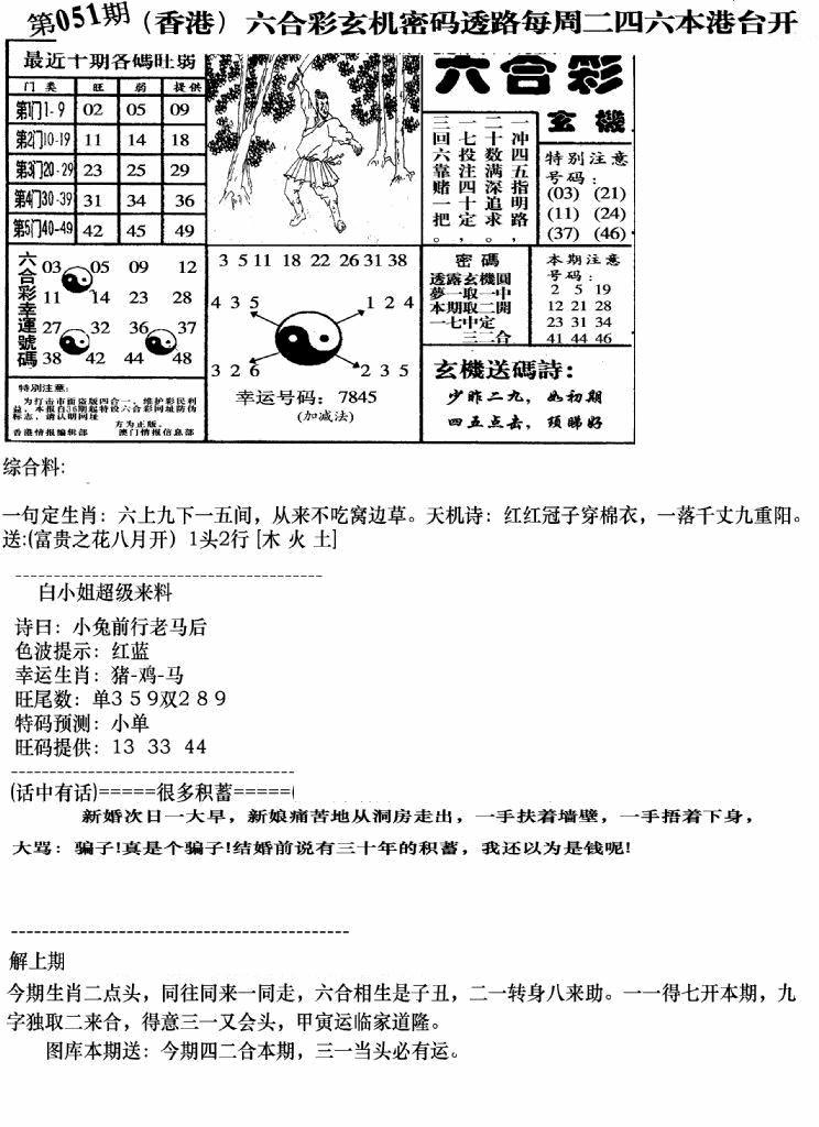 051期钻石玄机B(黑白)