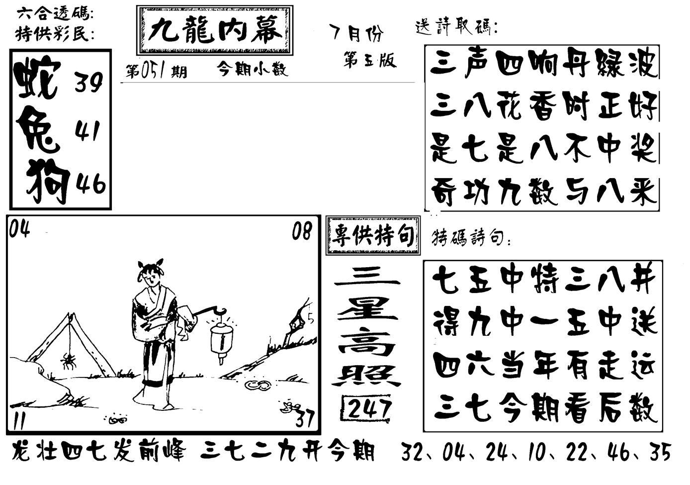 051期香港九龙传真-3(黑白)