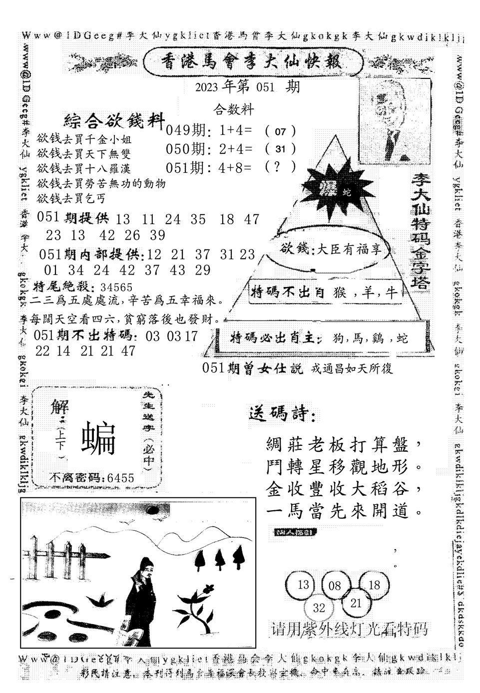 051期另版李大仙快报(黑白)