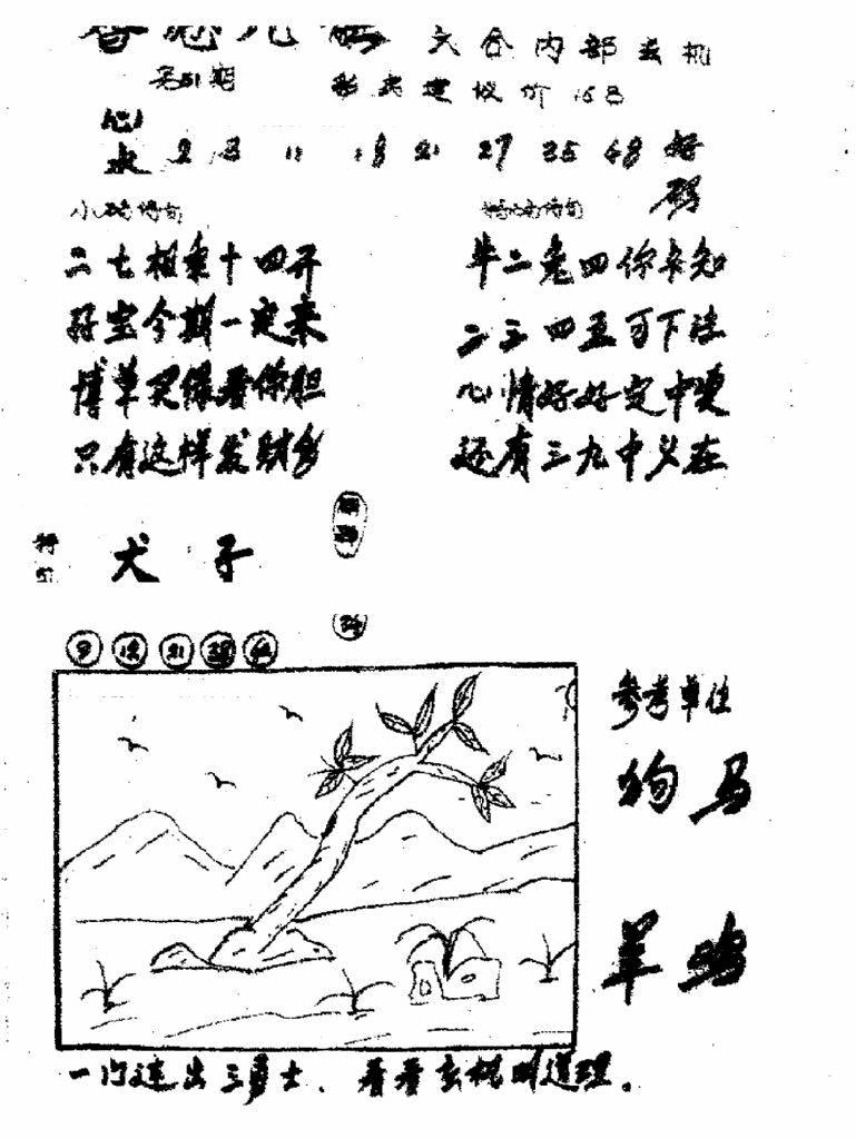 051期香港九龙传真1(手写版)(黑白)