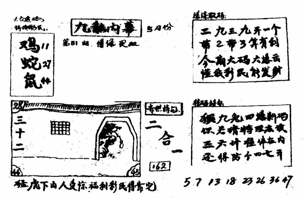051期香港九龙传真2(手写版)(黑白)