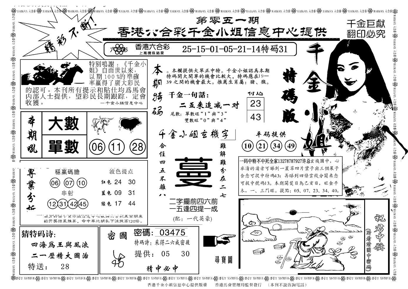 051期千金小姐A(新)(黑白)