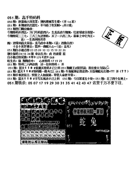 051期双龙报B(黑白)