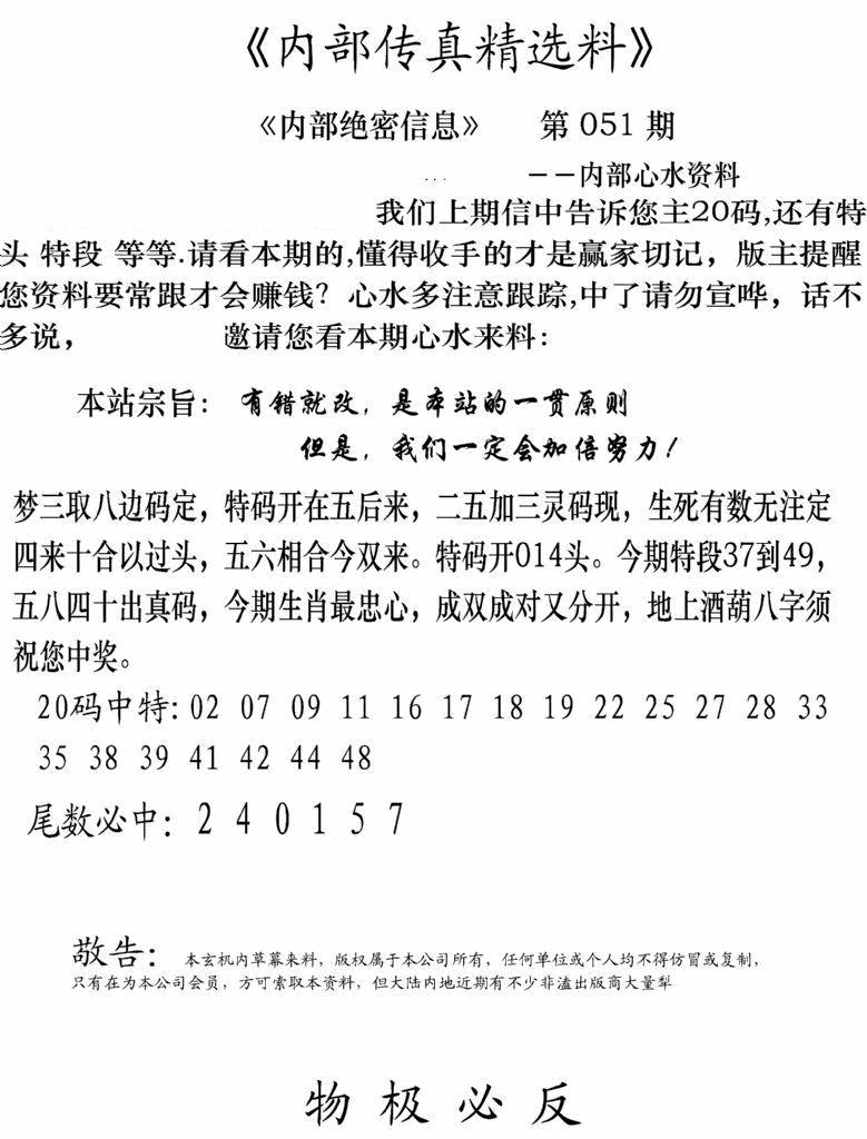 051期内部传真精选料(黑白)