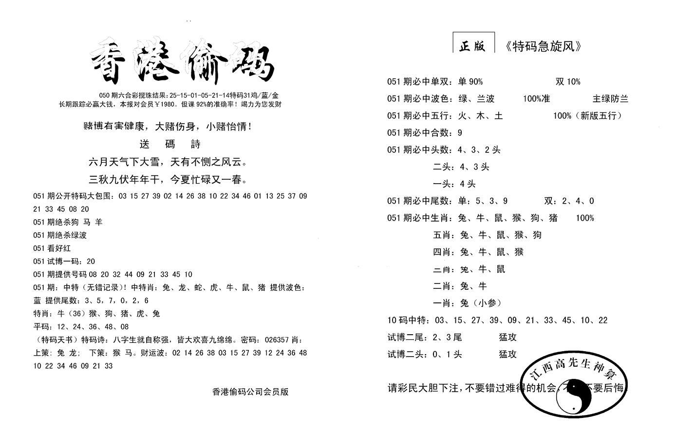 051期偷码必中单双(黑白)