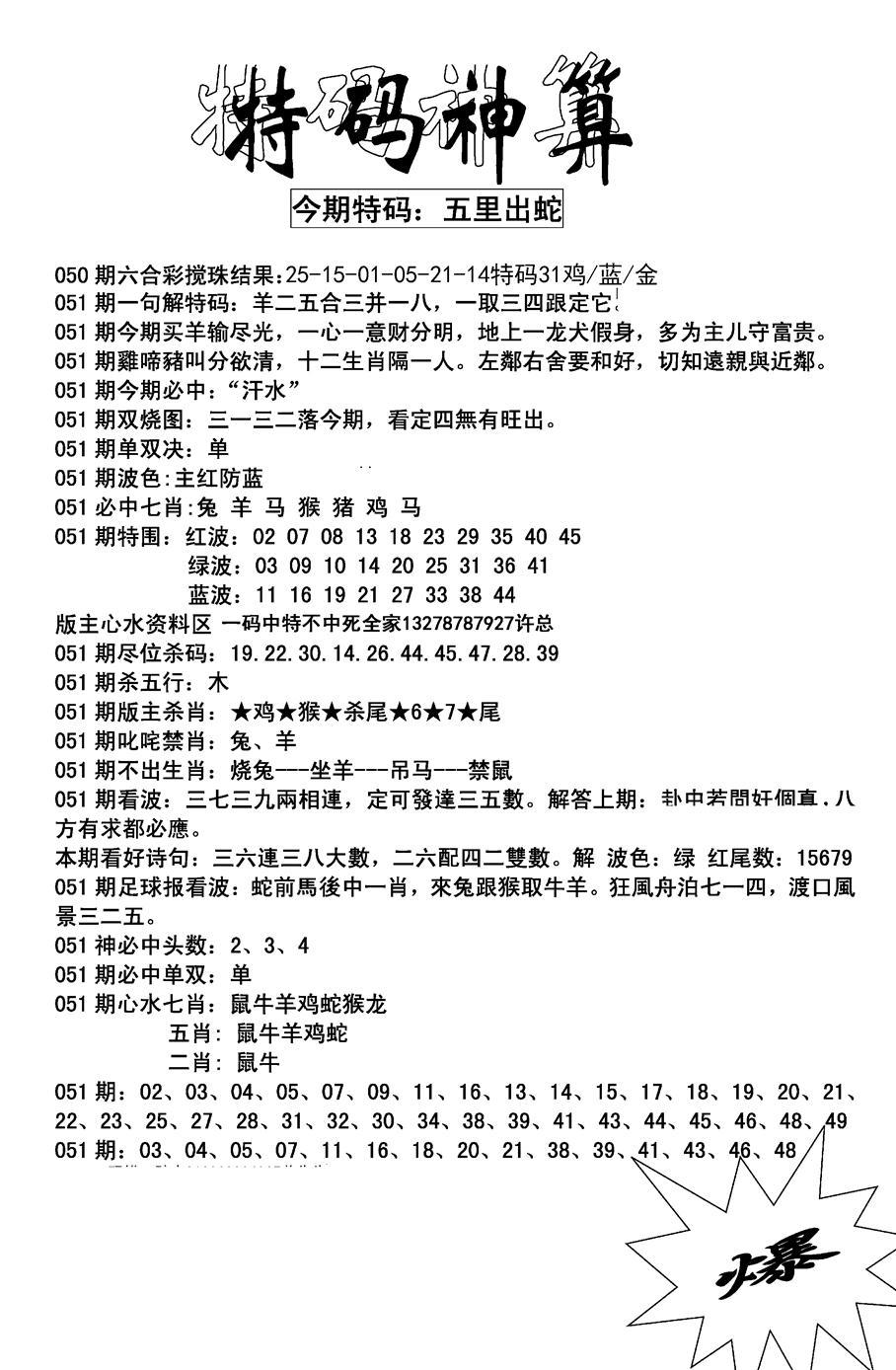 051期特码神算(黑白)