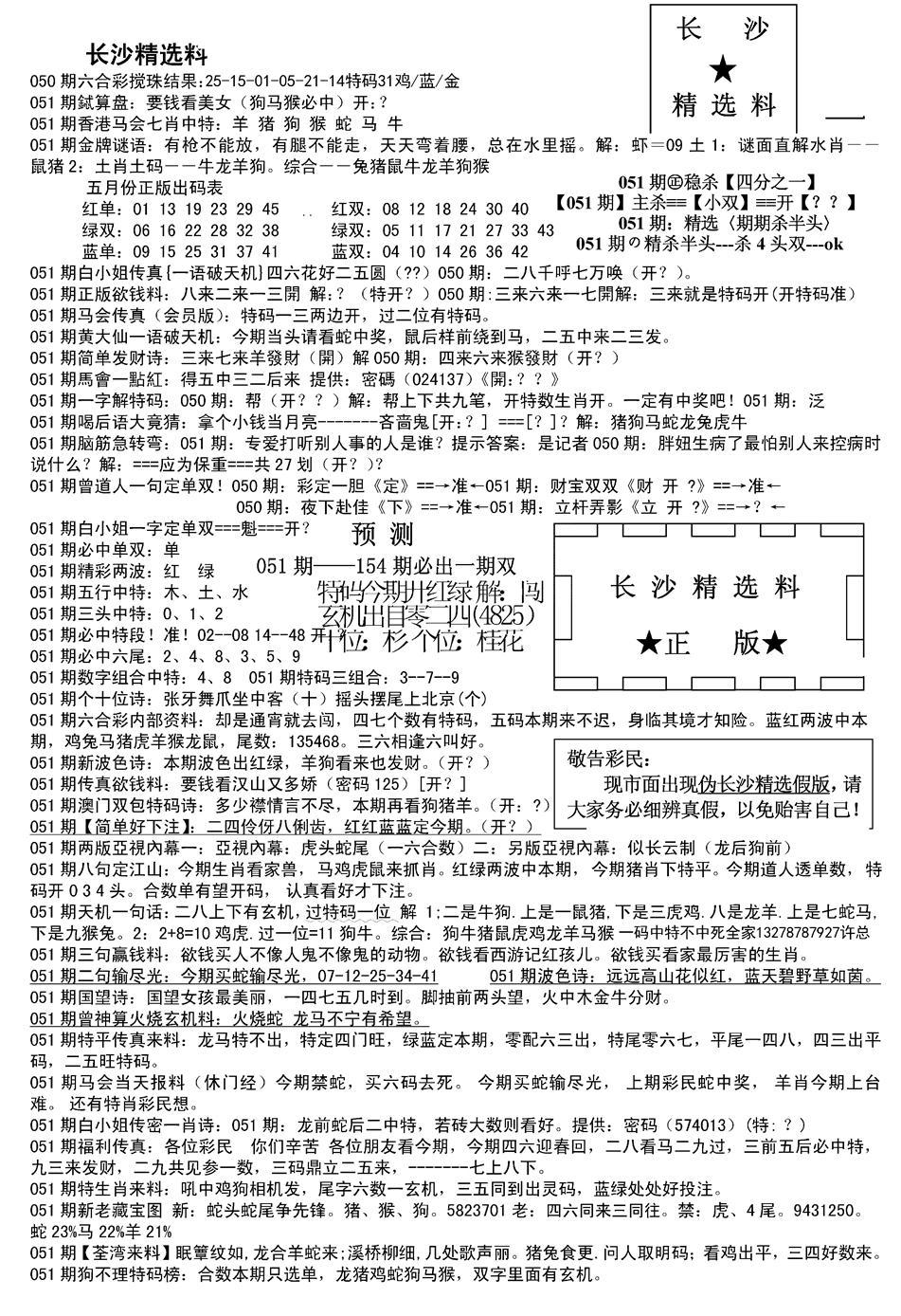 051期长沙精选料A(新)(黑白)