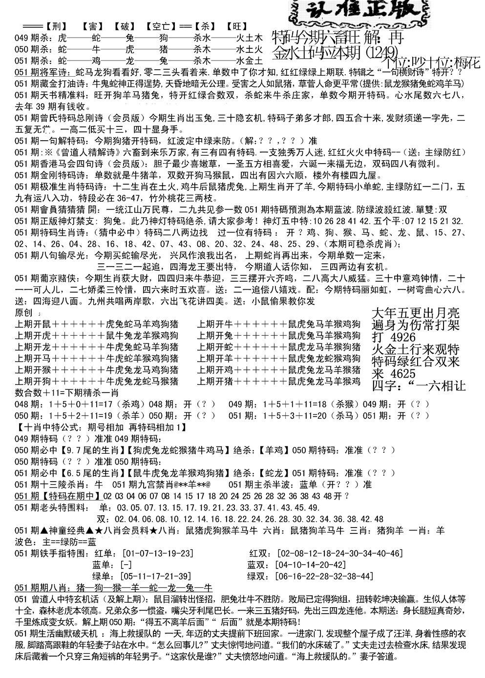 051期长沙精选料B(新)(黑白)