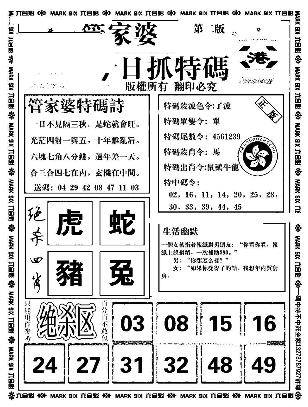 051期管家婆抓特码B(正版)(黑白)