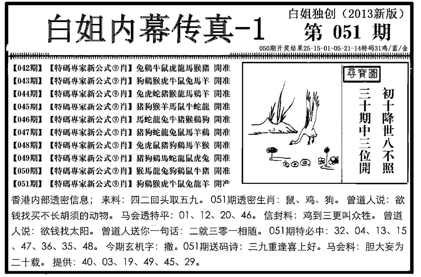 051期白姐内幕传真-1(黑白)