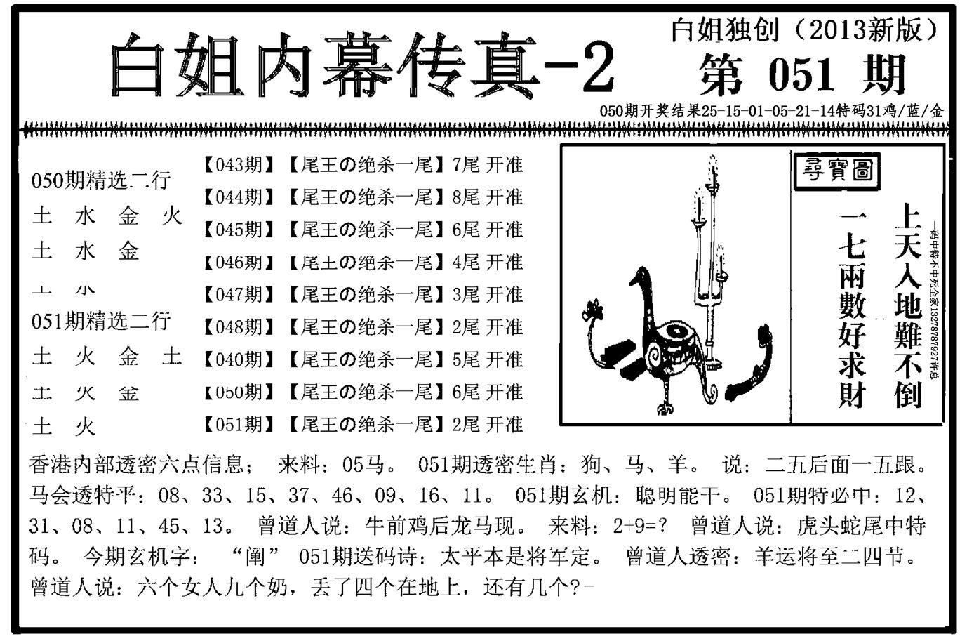 051期白姐内幕传真-2(黑白)