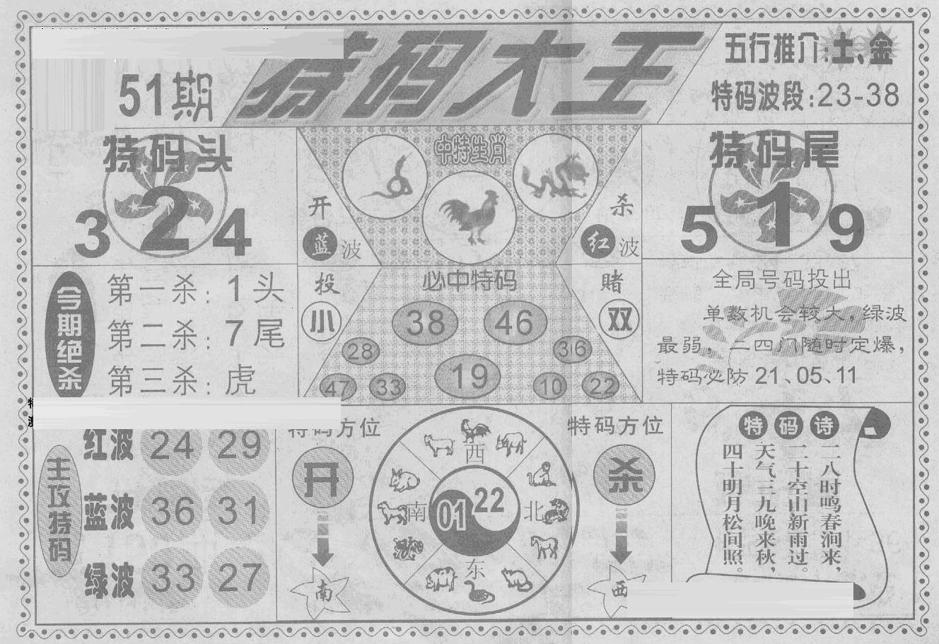 051期特码大王(黑白)