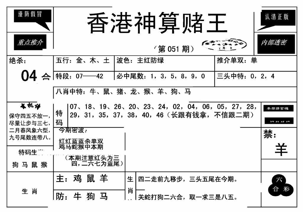 051期香港神算赌王(新)(黑白)