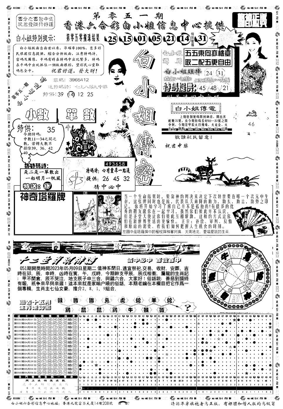 051期新版白小姐祺袍A(黑白)