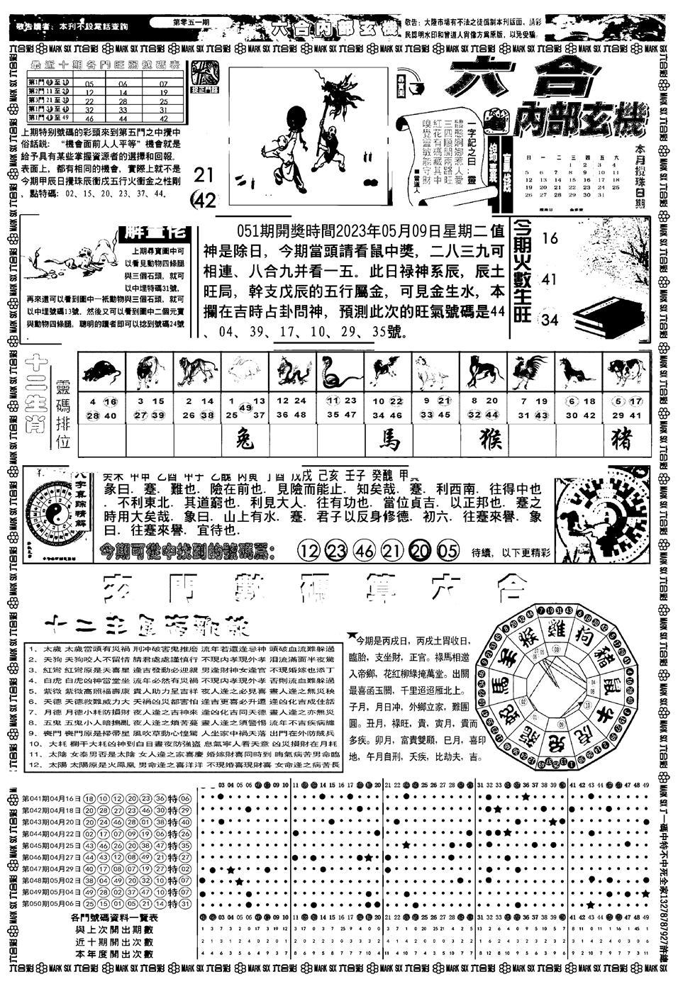 051期新版内部玄机A(黑白)
