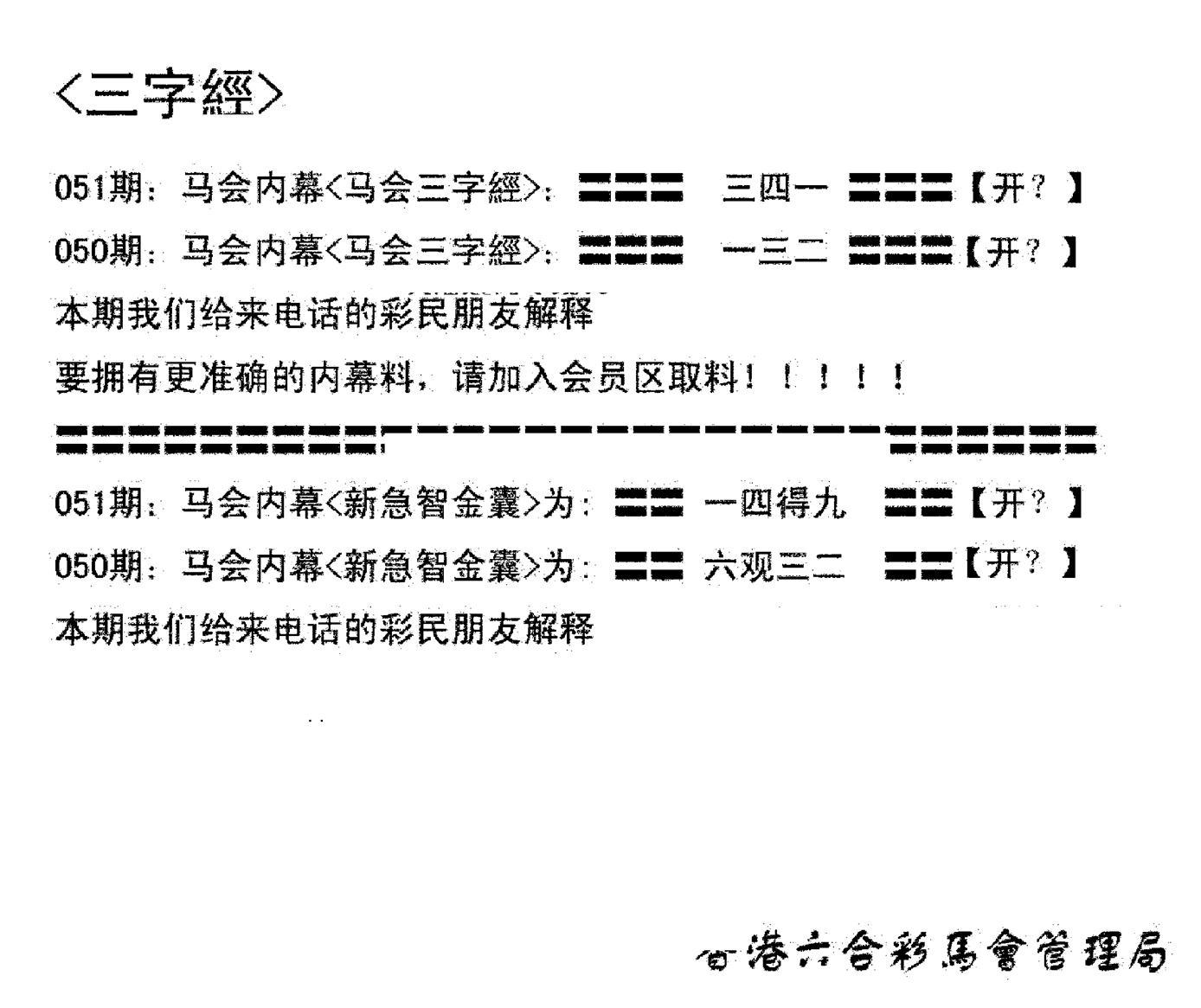 051期电脑版(早版)(黑白)