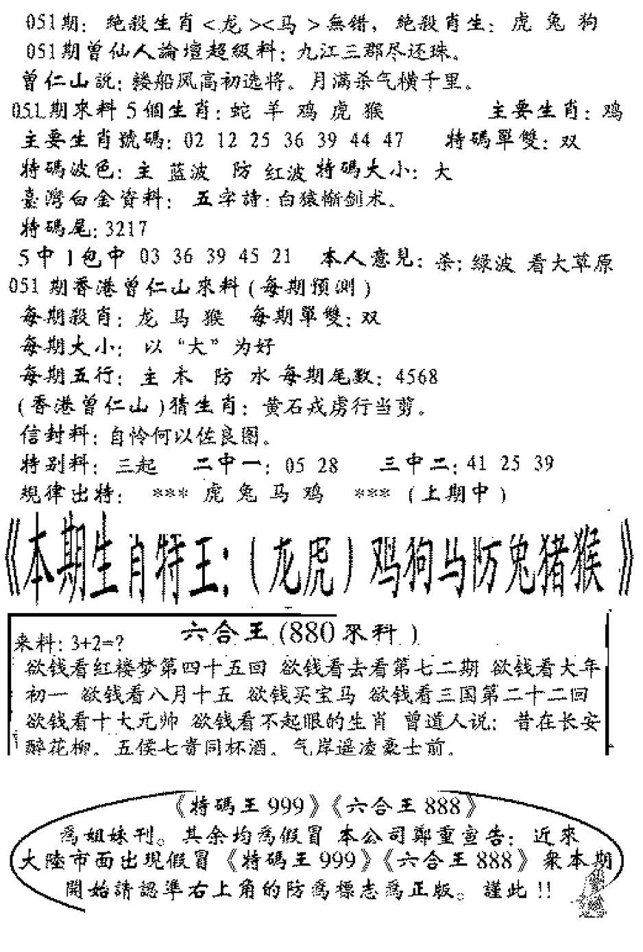 051期六合王880(黑白)