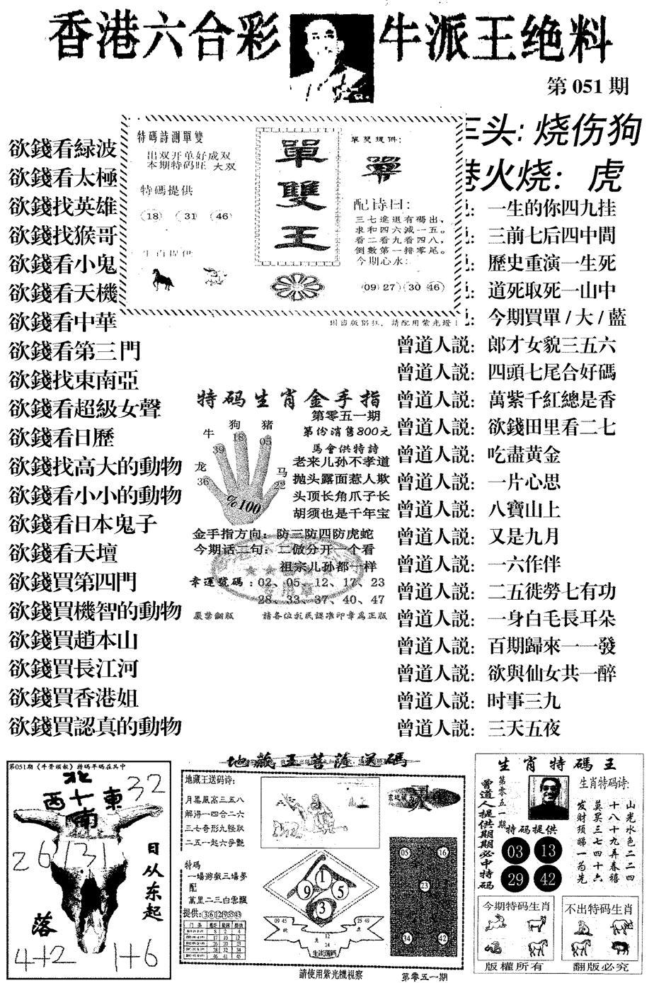 051期香港牛派王绝料(黑白)