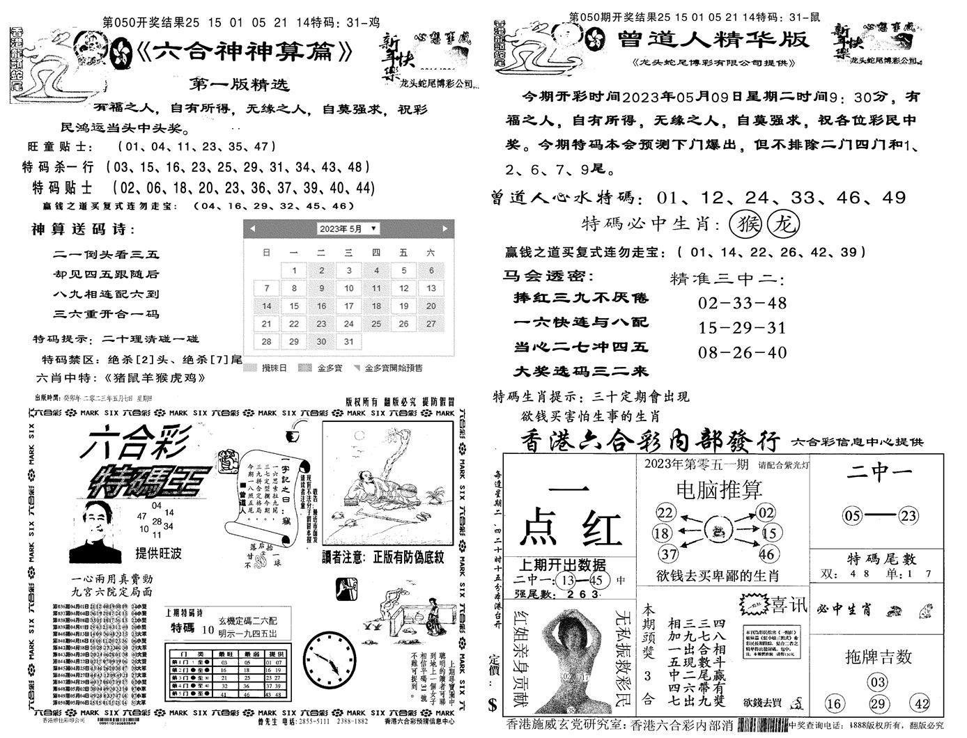 051期龙头蛇尾A(黑白)