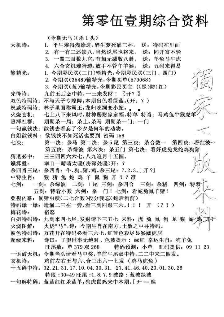 051期独家综合资料(黑白)