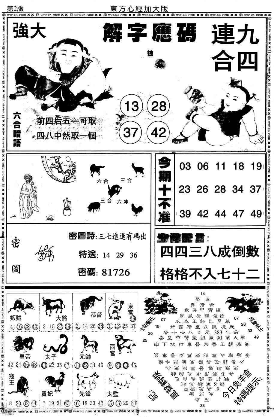 051期大东方心经B(黑白)