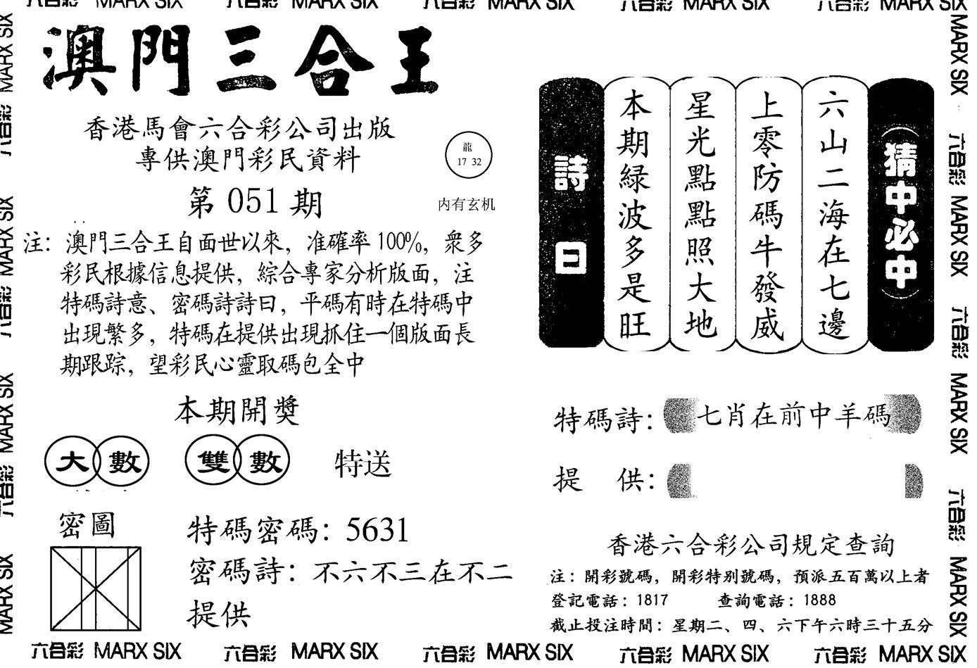 051期另澳门三合王A(黑白)