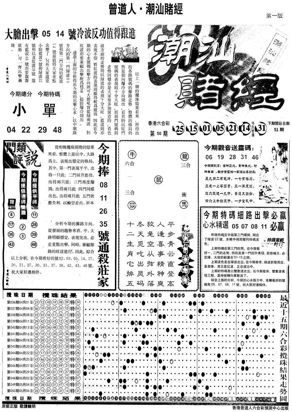051期另版潮汕赌经A(黑白)