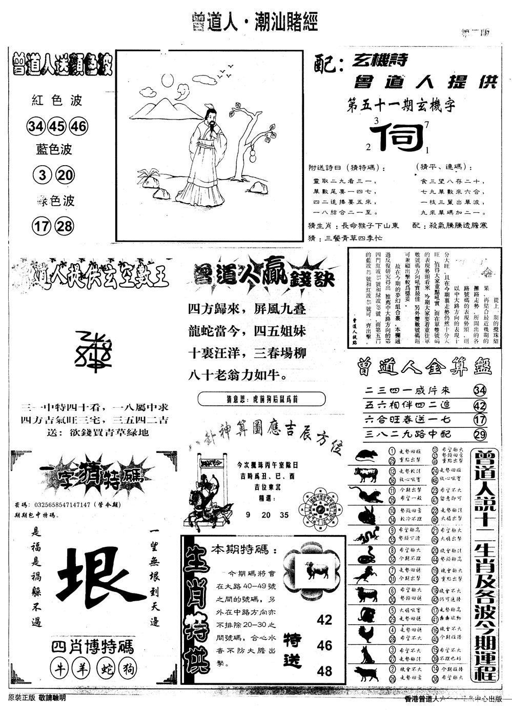 051期另版潮汕赌经B(黑白)