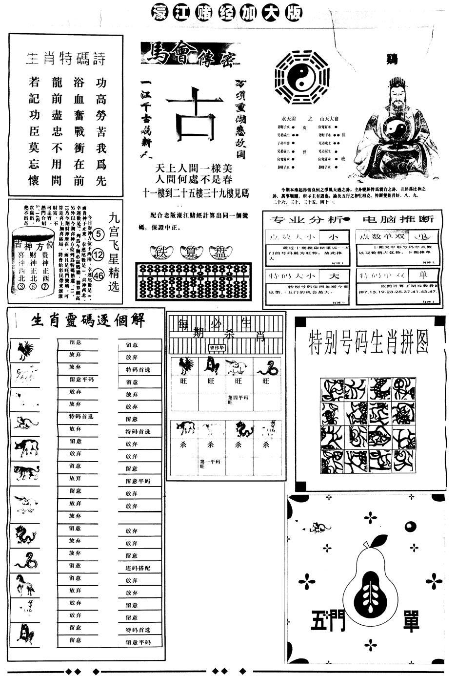 051期另版大濠江B(黑白)