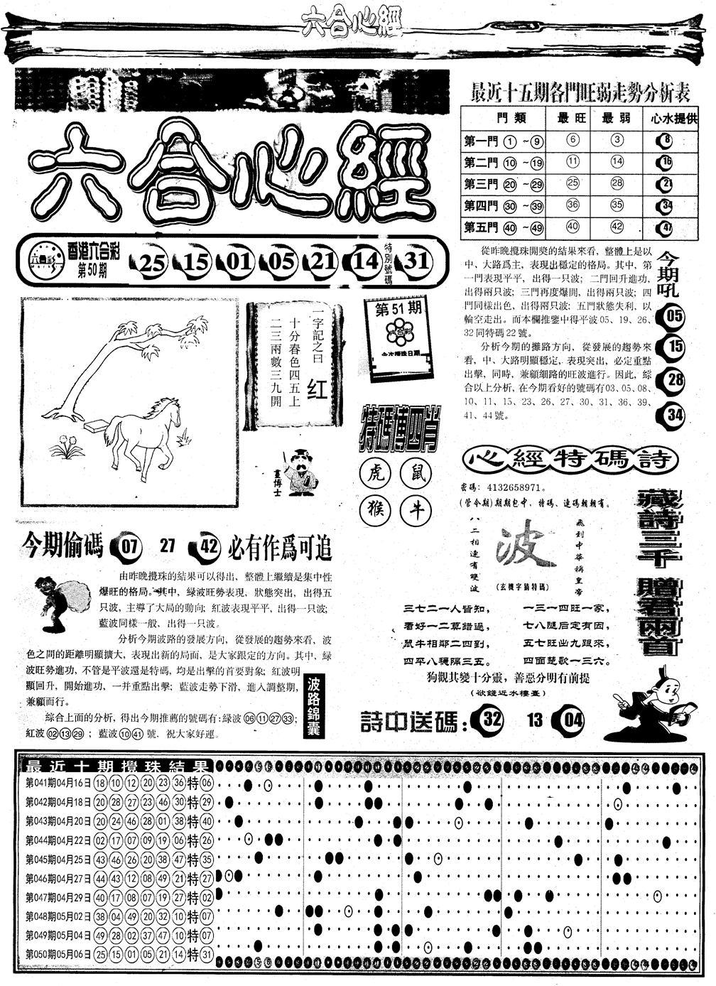 051期另版六合心经A(黑白)