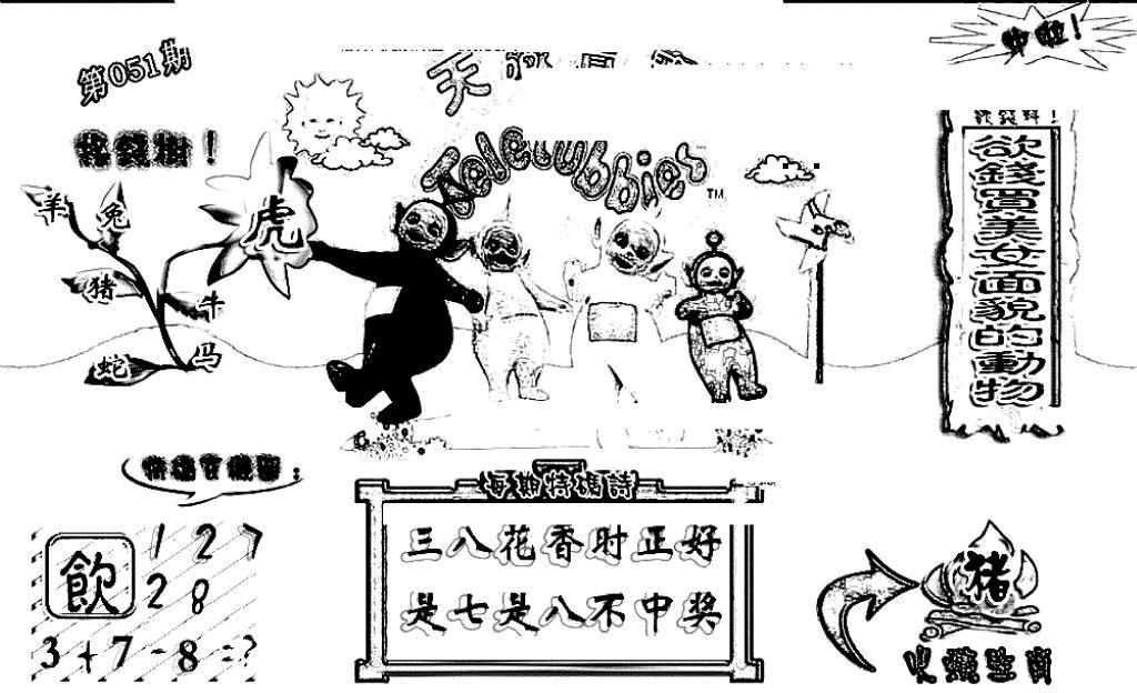 051期天线宝宝(早图)(黑白)