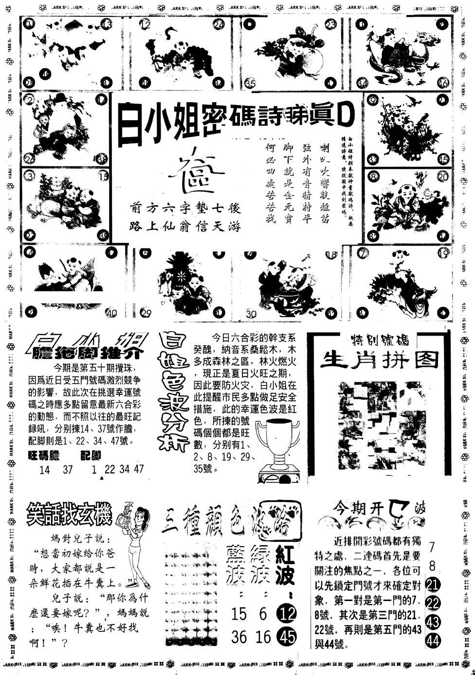 051期另版白小姐祺袍B(黑白)