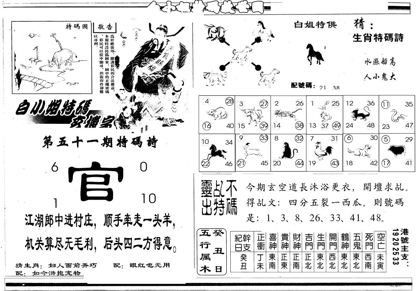 051期另版白姐特救世B(黑白)