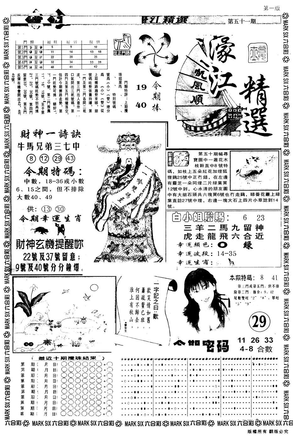 051期另版濠江精选A(黑白)