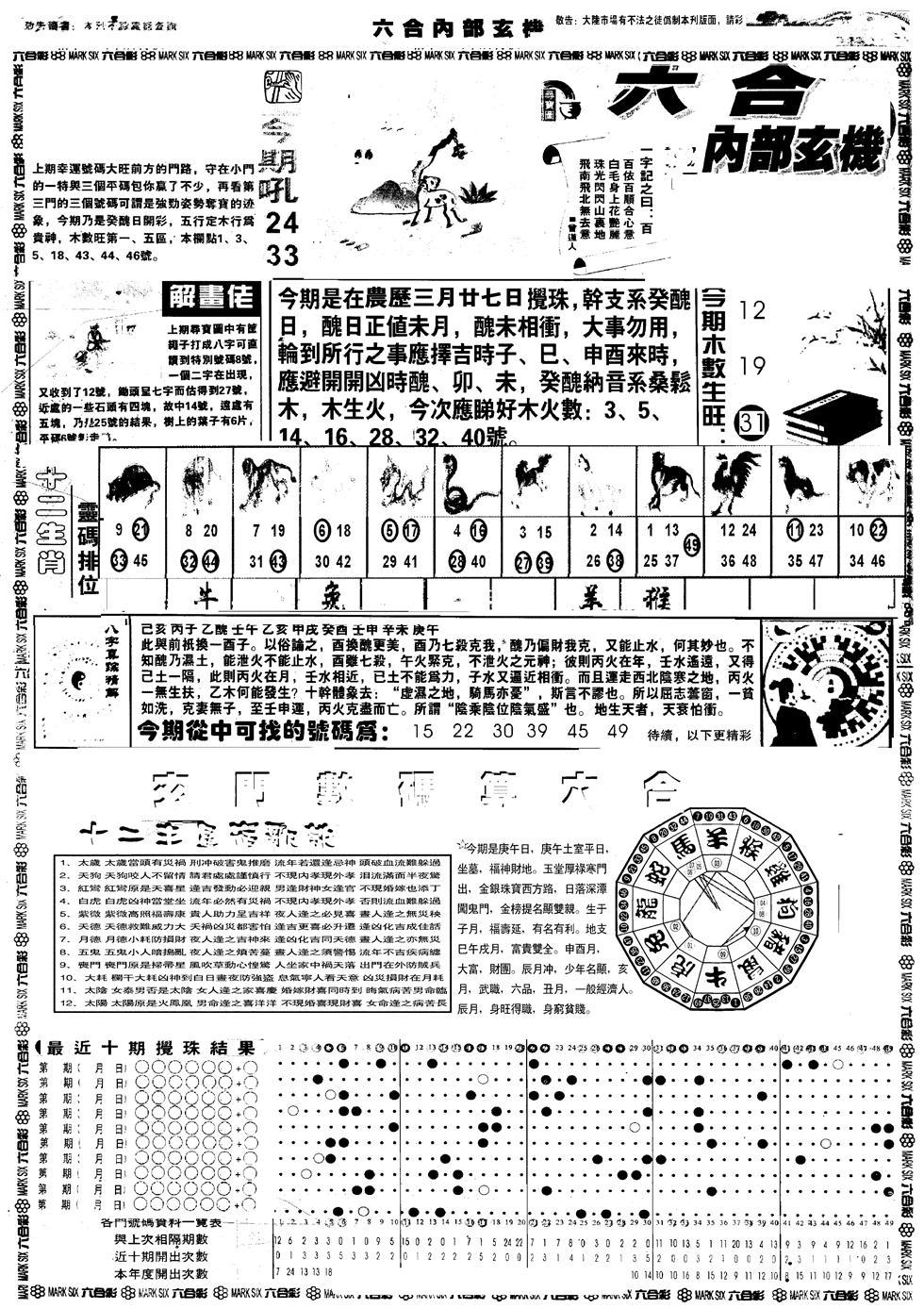 051期另版六内部玄机A(黑白)