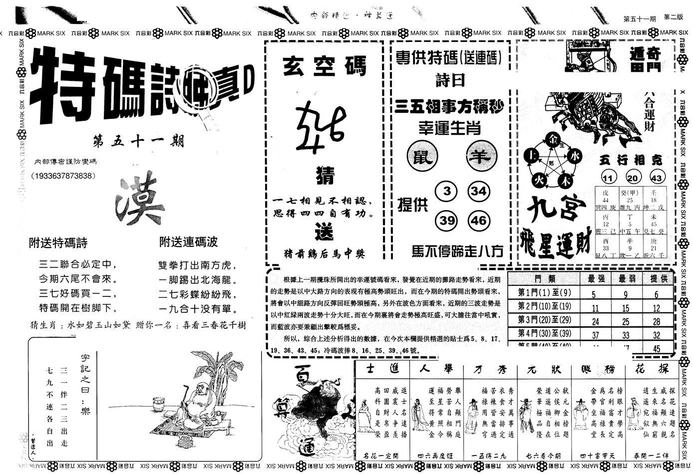 051期另版内精神算通B(黑白)