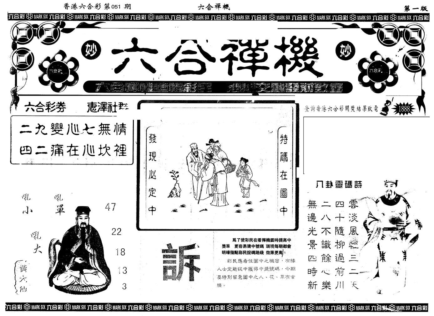 051期另版六合禅机A(黑白)