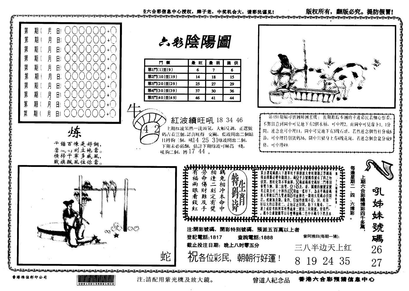 051期另版六彩阴阳(黑白)