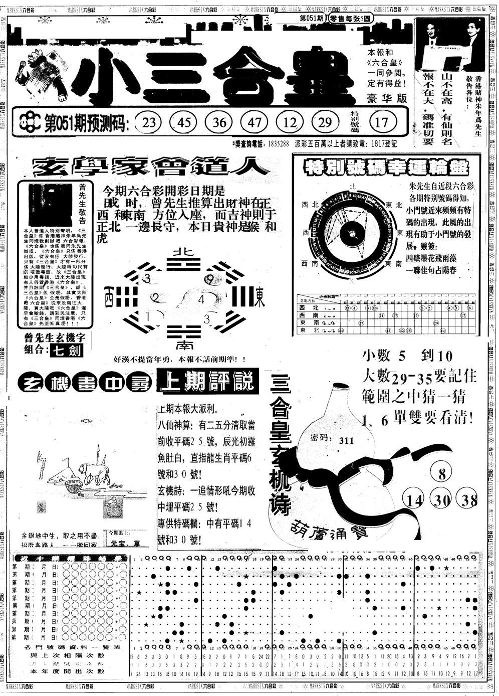 051期另版中版三合皇A(黑白)