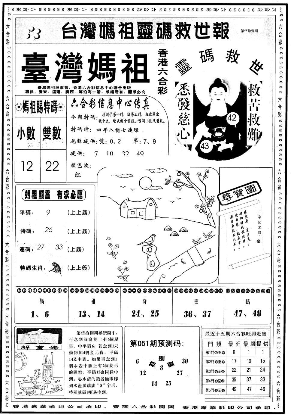 051期另版台湾妈祖灵码A(黑白)