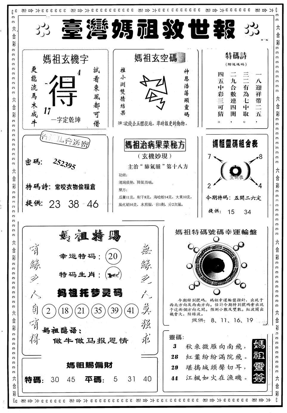 051期另版台湾妈祖灵码B(黑白)
