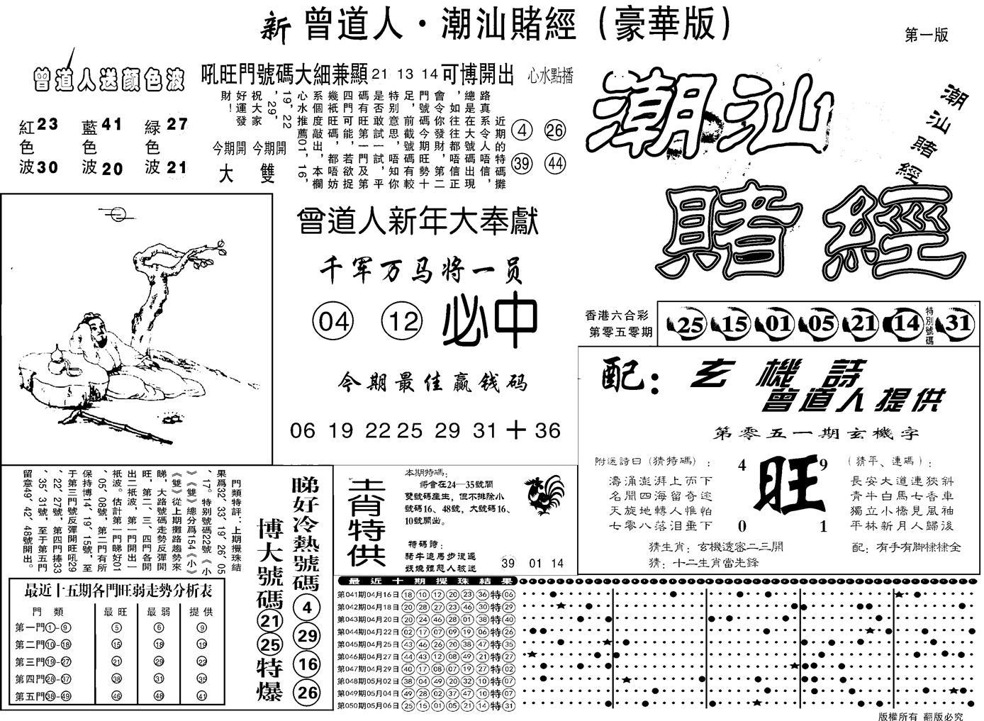 051期另潮汕赌经濠华版A(黑白)
