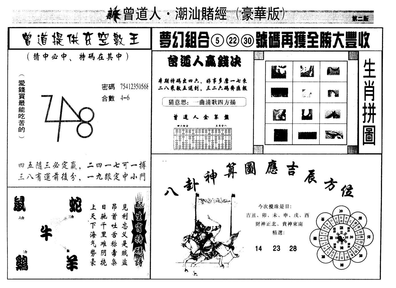 051期另潮汕赌经濠华版B(黑白)