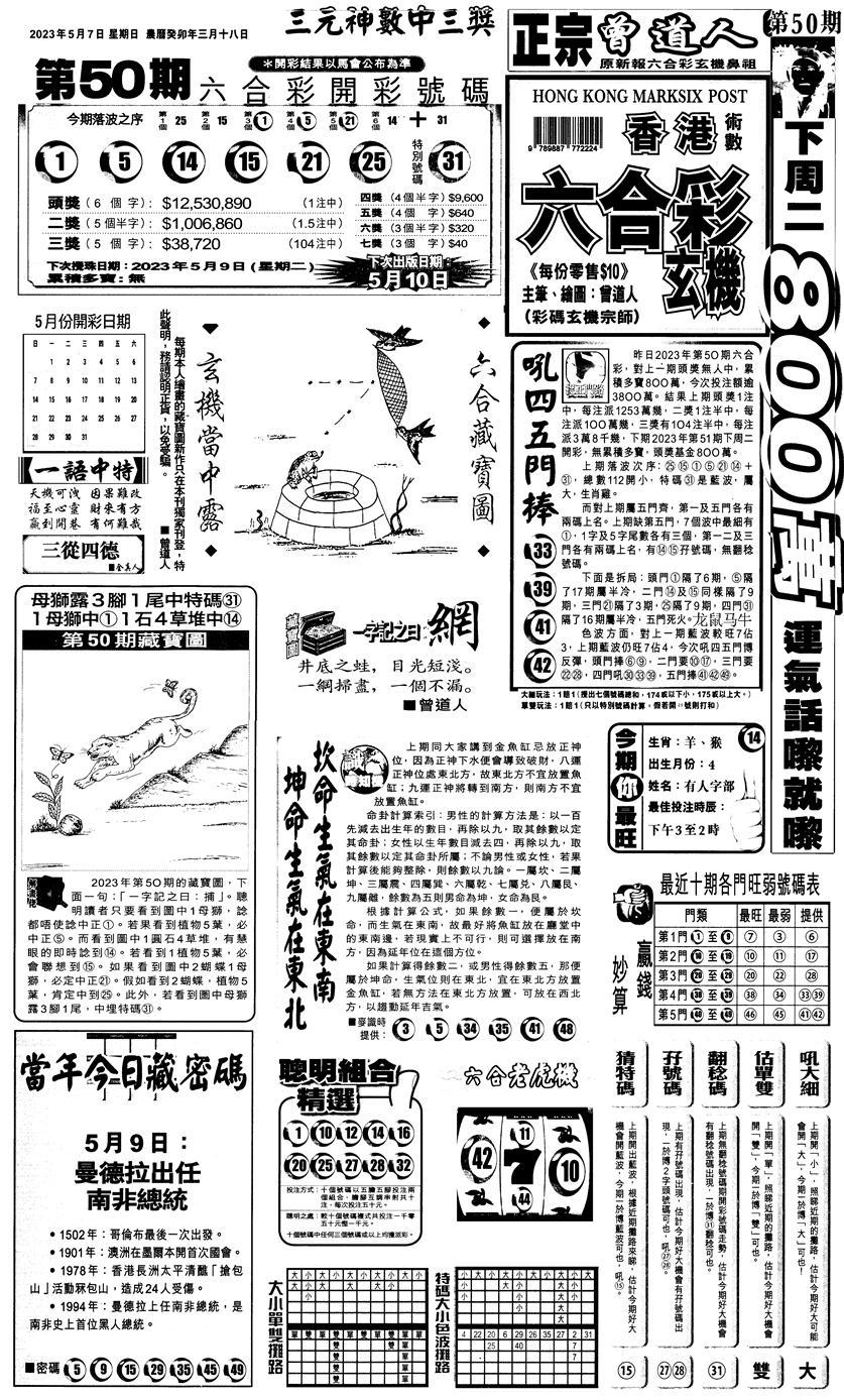 051期新报跑狗1(黑白)