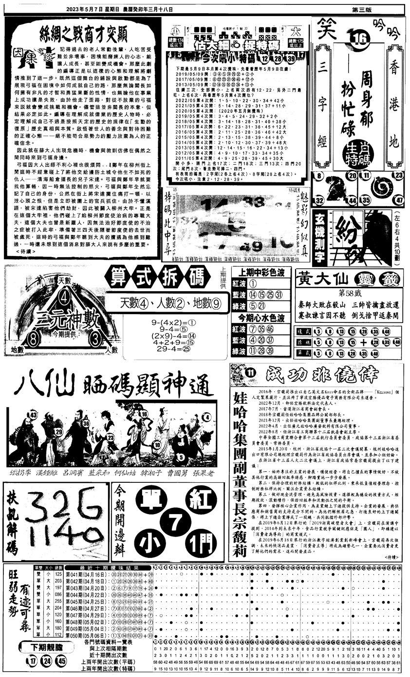 051期新报跑狗3(黑白)