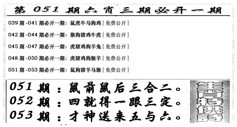 051期六合兴奋剂(黑白)