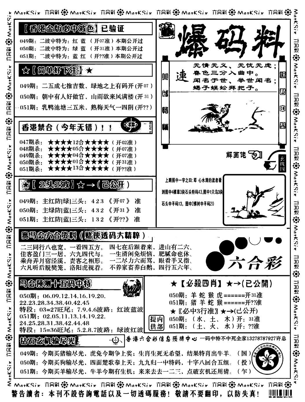 051期爆码料B(黑白)