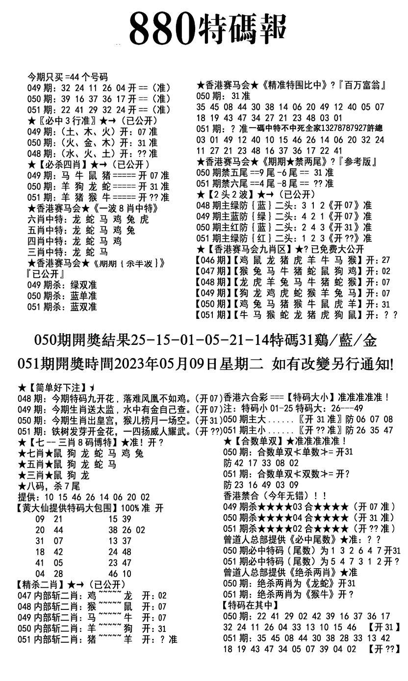 051期九龙880特码报(黑白)