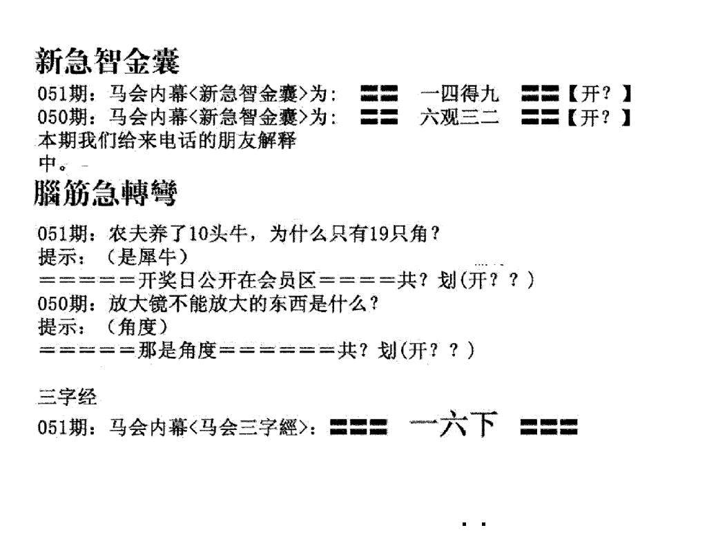 051期新急智金囊(黑白)